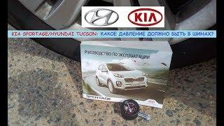 Kia Sportage/Hyundai Tucson: какое давление должно быть в шинах