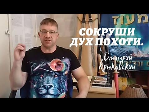 СОКРУШИ ДУХ ПОХОТИ...Дмитрий Крюковский