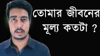 জীবনের মূল্য কি ||The value of life || Bangla motivation