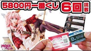 【一番くじ】5800円のマクロスF シェリルノームフィギュアに挑戦!!【MACROSS】