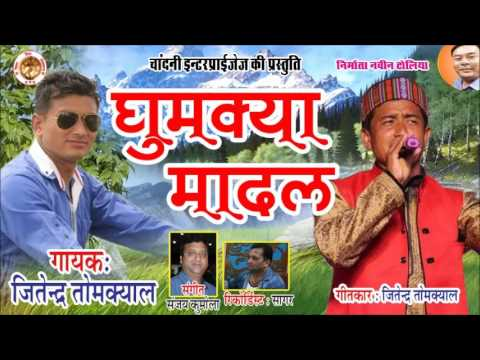 Latest Kumaoni Song Ghumkya madal ka bajya By Jitendra Tomkyal