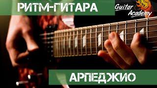 [Ритм-гитара] - Необычные арпеджио (1)