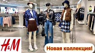 Осторожно Много стильных вещей H M Трендовая Женская одежда Шопинг влог Новая Коллекция
