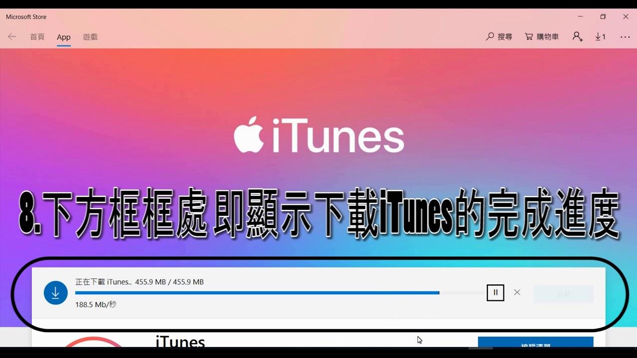 iTunes下載教學Windows10為例 - YouTube
