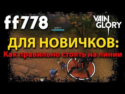 видео: vainglory - Как стоять на миде от ff778 - vainglory на andrid и ios