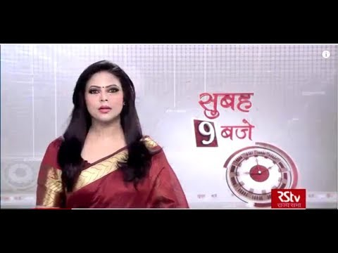 Hindi News Bulletin | हिंदी समाचार बुलेटिन – 31 Dec, 2018 (9 am)