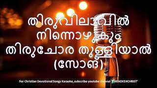 96.തിരുവിലാവിൽ നിന്നൊഴുകും തിരുചോര തുള്ളിയാൽ Thiruvilavil Ninnozhukum Thiruchora