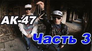 аК-47 - ЛУЧШИЕ ХИТЫ(Часть3)