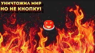 УНИЧТОЖИЛ МИР НО НЕ КНОПКУ! - Press the Button
