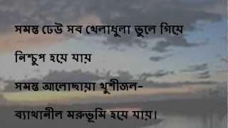 Ami Ekti Matro Premer Kobita Likhte Chai / I would like to write only one poem of love