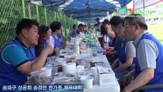 송파구 상공회 송경연 분과위원회 주최 한가족 체육대회,…