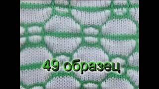 Вязание на машине контрастных узоров. Узор №49