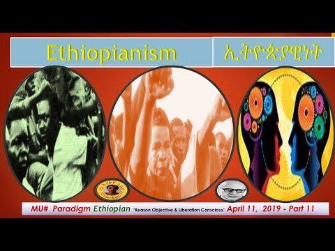 MU# Paradigm Ethiopian Objective Reason & Liberation Conscious የነጻነት ተጨባጭ የኅሊና ዝይቤ 11/4/ 2019 /P11