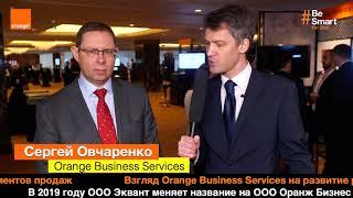 "Сергей Овчаренко, Orange Business Services, на форуме Orange – ""Russian Sales kick-off"" 2019"