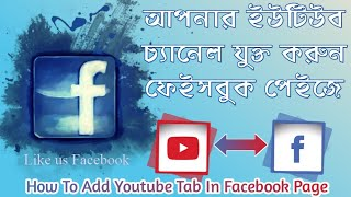 How To Add YouTube Tab In Facebook Page 2020 Bangla Tutorial // Muradpur IT Center