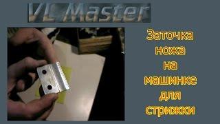 Заточка ножа на машинке для стрижки волос в домашних условиях.(Как легко и просто заточить ножи на машинке для стрижки в домашних условиях. Детский развивающий канал..., 2015-04-10T14:36:01.000Z)
