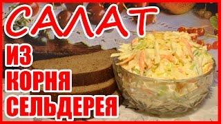 САЛАТ ИЗ КОРНЯ СЕЛЬДЕРЕЯ! Рецепт легкого салата! Простой вкусный домашний рецепт.