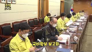 [추적60초] 울산광역시 국비확보 보고회