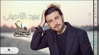 Majid Al Mohandis ... Sayd Al Ahbab - Lyrics 2019 | ماجد المهندس ... سيد الأحباب - بالكلمات