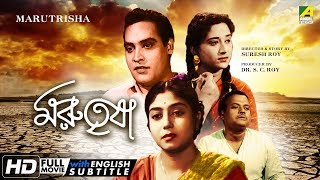 Marutrisha | মরুতৃষা | Bengali Movie | English Subtitle | Sabitri Chatterjee