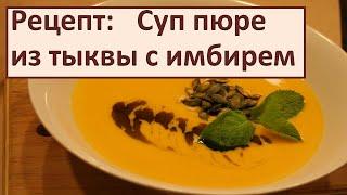 Рецепты супов: Суп пюре из тыквы с имбирем  Простой рецепт