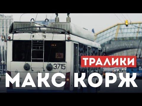 Слушать песню Макс Корж - Тралики (2013)