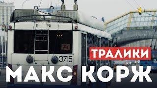 Макс Корж - Тралики (концертный клип, official, Full HD)