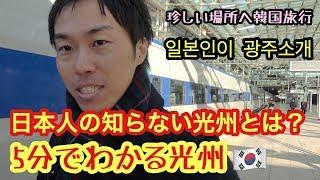 #4僕のアナザースカイ!韓国の光州!なぜ日本人の僕が韓国の田舎に行くのか?