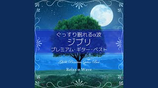 Provided to YouTube by TuneCore Japan カントリーロード (Sleeping Guitar ver.) (Cover) 【「耳をすませば」より】 · Relax α Wave ぐっすり眠れるα波 ~ジブリ...