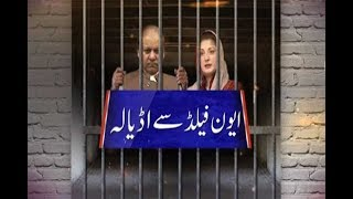NAWAZ RECORD A MESSAGE BEFORE ARREST BY NAB