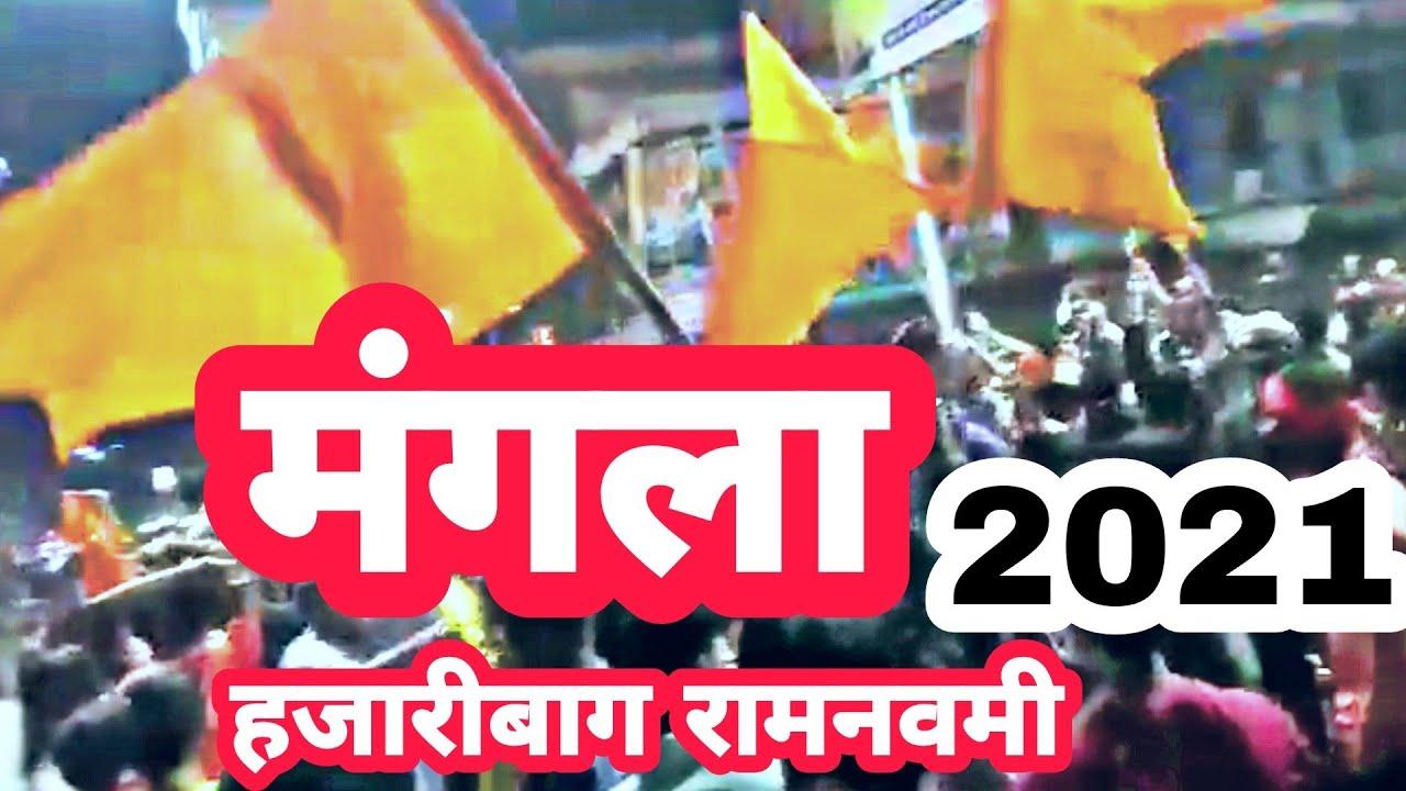 Hazaribagh Ramnavmi mangla || 2021 Bhagwa dal