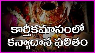 Importance Of Kanyadanam In Karthika Masam   Special Pooja   Devotional Video 2016