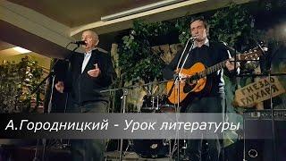 Александр Городницкий - Урок литературы (стихи)