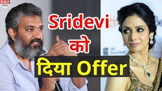 Rajamouli ने फिर दिया Sridevi को Film का Offer, क्या इस बार होंगी राजी