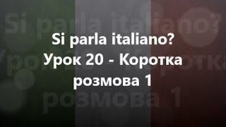 Італійська мова: Урок 20 - Коротка розмова 1