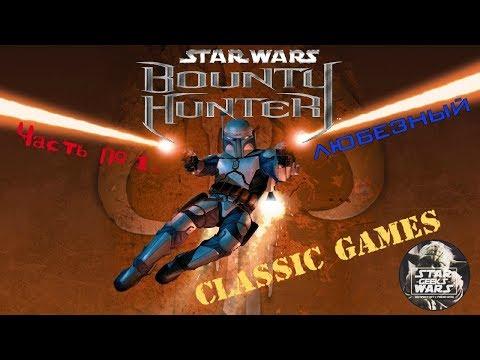 Джанго Освобожденный!!! часть 1 /Bounty Hunter / Classic Games.