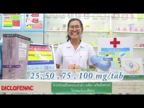 การใช้ยา Diclofenac