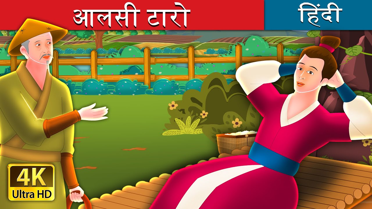 आलसी टारो | Lazy Taro Story in Hindi | Hindi Fairy Tales