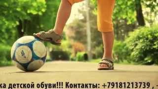 Обувь для детей оптом. Летняя детская обувь(Летняя детская качественная обувь ОПТ. Производитель: Россия. В интернет-магазине 123сандалика.рф., 2014-05-27T13:20:10.000Z)