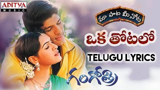 Oka Thotalo Full Song With Telugu Lyrics II