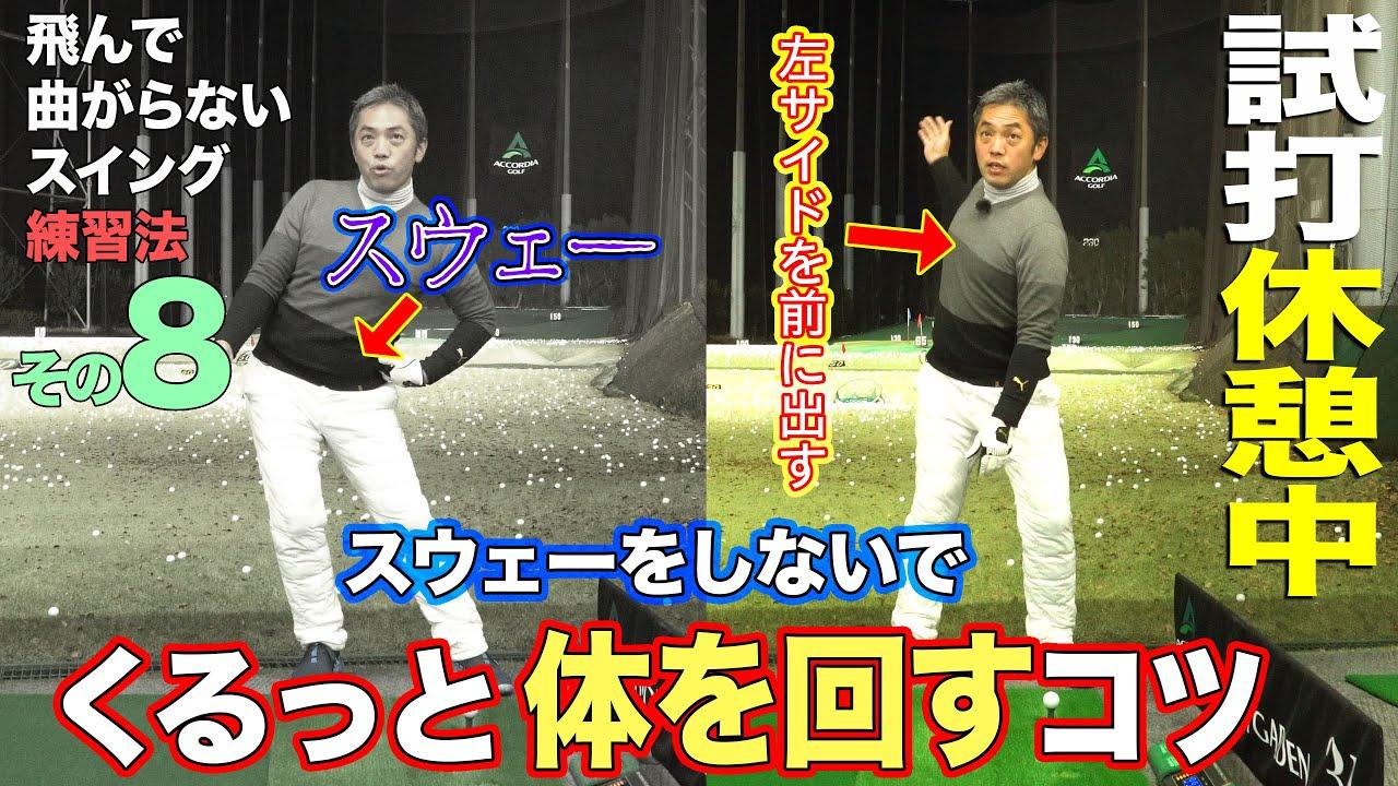 【しだるTV レッスン特別編】スイング中のスウェイを防ぐ、カラダの使い方レッスン