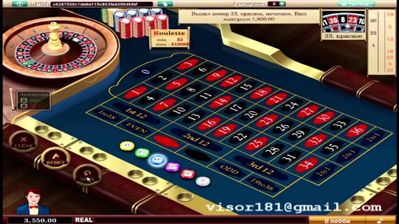 Как обыграть рулетку в онлайн казино система маккинли купить азартные игровые автоматы