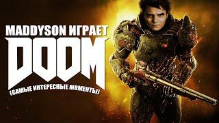 Mad играет в DOOM 2016 самые интересные моменты