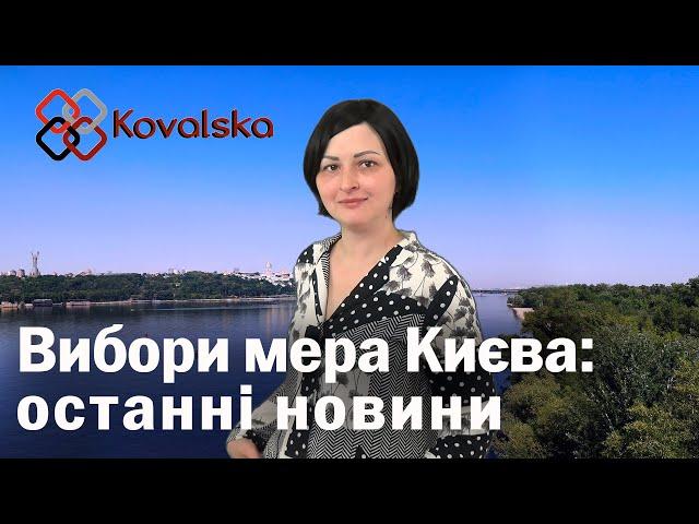 Вибори мера Києва: останні новини