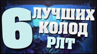 ТОП 6 ЛУЧШИХ КОЛОД Рыцарей Ледяного Трона!