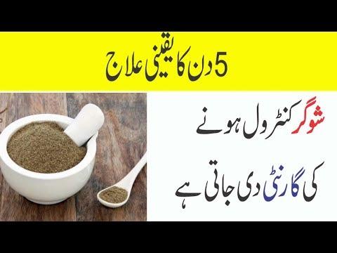 sugar-ka-yakini-ilaj-||-how-to-control-diabetes-naturally-&-effectively-at-home