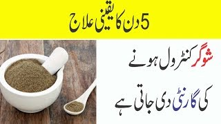 Sugar Ka Yakini Ilaj || How To Control Diabetes Naturally & Effectively At Home