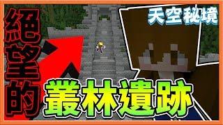 【巧克力】『Minecraft 兄妹生存:天空秘境III』絕望的叢林之島!佐久中了我陷阱? (空中大陸生存)