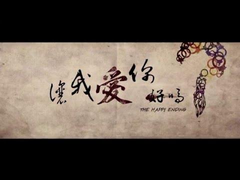 """""""讓我愛你好嗎? The Happy Ending"""" by Dick Chua - Official Trailer"""