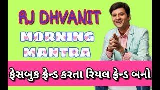 RJ DHVANIT || MORNING MANTRA || 31-10-2017